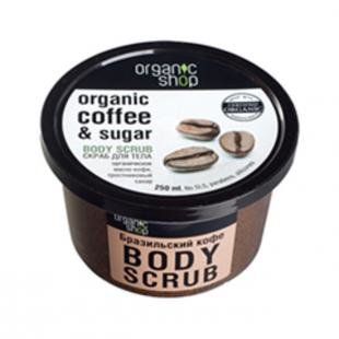 Скраб из сахара, organic shop organic coffee & sugar body scrub (объем 250 мл)