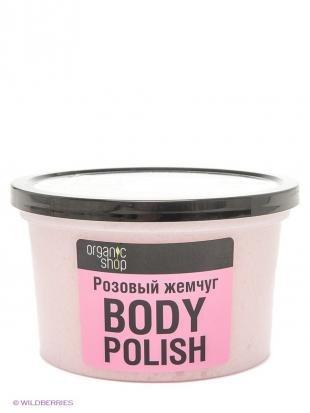 """Скраб после эпиляции, organic shop скраб для тела """"розовый жемчуг"""""""